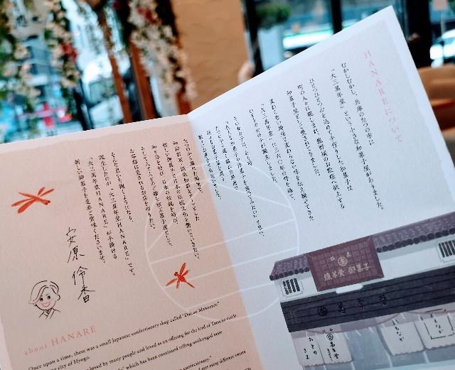 東京都淡路町・カフェ「大三萬年堂HANARE」パンフレット