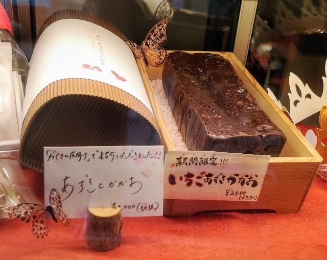 東京都淡路町・カフェ「大三萬年堂HANARE」あずきとかかお