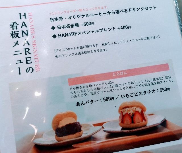 東京都淡路町・カフェ「大三萬年堂HANARE」どらパンメニュー