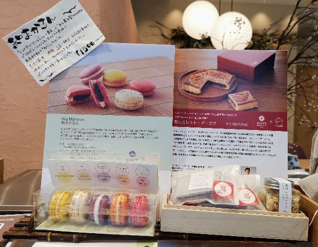東京都淡路町・カフェ「大三萬年堂HANARE」と「ハイアットリージェンシー東京」とのコラボ(和まかろん)