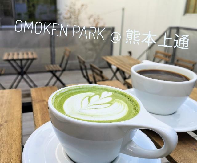 熊本県熊本市・ソーシャルデザインパークカフェ「OMOKEN PARK」抹茶ラテ