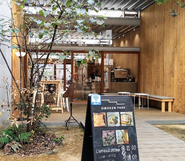 熊本県熊本市・ソーシャルデザインパークカフェ「OMOKEN PARK」外観