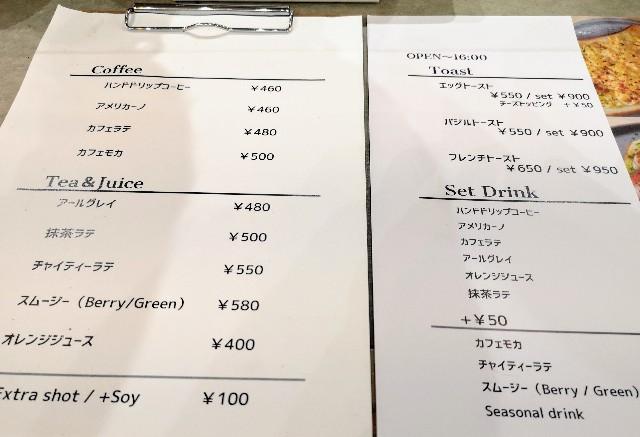 熊本県熊本市・ソーシャルデザインパークカフェ「OMOKEN PARK」ドリンクメニュー