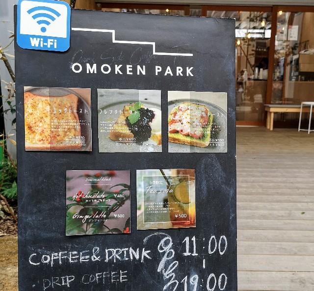 熊本県熊本市・ソーシャルデザインパークカフェ「OMOKEN PARK」トーストメニュー