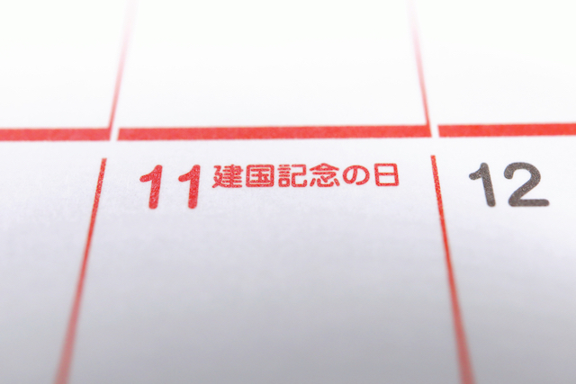月 11 祝日 2 日
