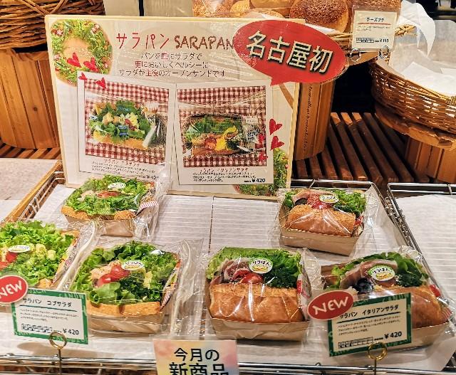 愛知県・名古屋駅ベーカリー「カスカード ゲートウォーク店」サラパン