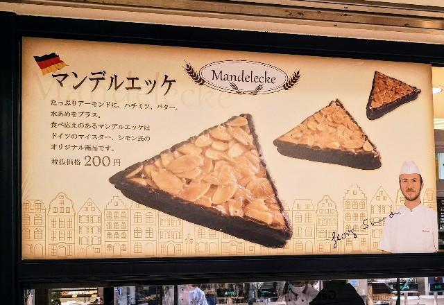 愛知県・名古屋駅ベーカリー「カスカード ゲートウォーク店」マンデルエッケ看板