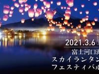 富士河口湖スカイランタンフェスティバル