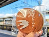 愛知県名古屋市・和菓子屋「ツバメヤ 大名古屋ビルヂング店」大地のどらやき