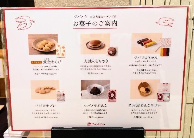 愛知県名古屋市・和菓子屋「ツバメヤ 大名古屋ビルヂング店」メニュー