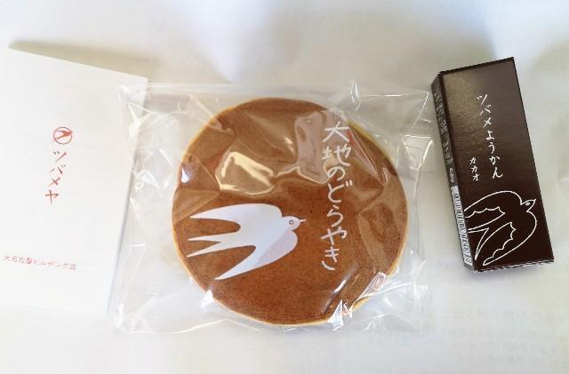愛知県名古屋市・和菓子屋「ツバメヤ 大名古屋ビルヂング店」大地のどらやき、ツバメようかんカカオ