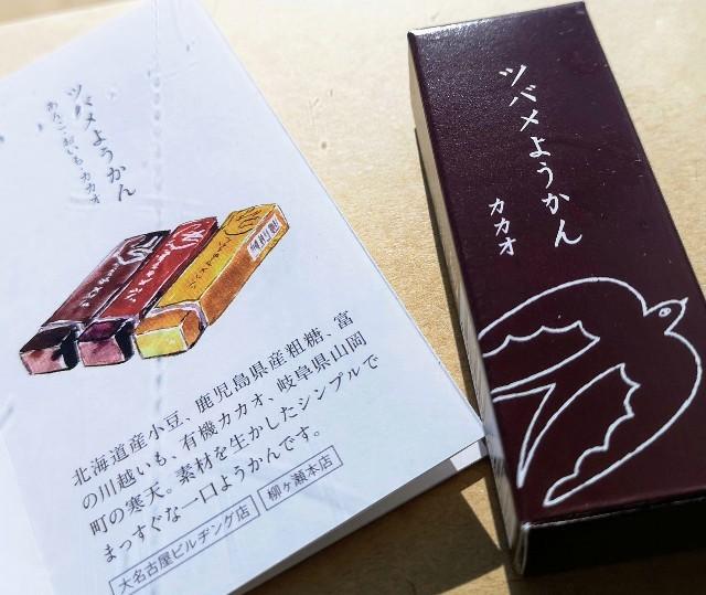 愛知県名古屋市・和菓子屋「ツバメヤ 大名古屋ビルヂング店」ツバメようかんカカオ