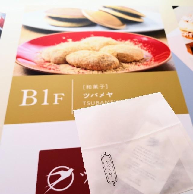 愛知県名古屋市・和菓子屋「ツバメヤ 大名古屋ビルヂング店」看板