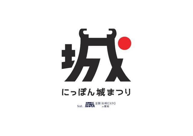 お城好き必見!3月20、21日に「にっぽん城まつり feat.出張!お城EXPO in 愛知」を開催