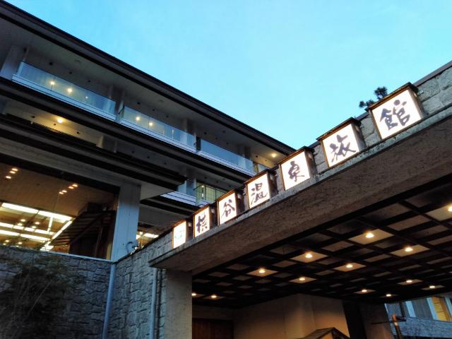 横谷温泉旅館外観
