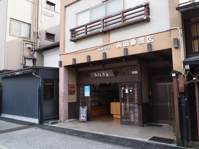 岐阜県高山市山田春慶店