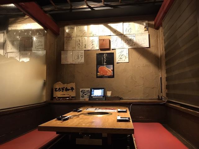 食べて、飲んで、旅をして8栃木県・炭火焼肉からし家