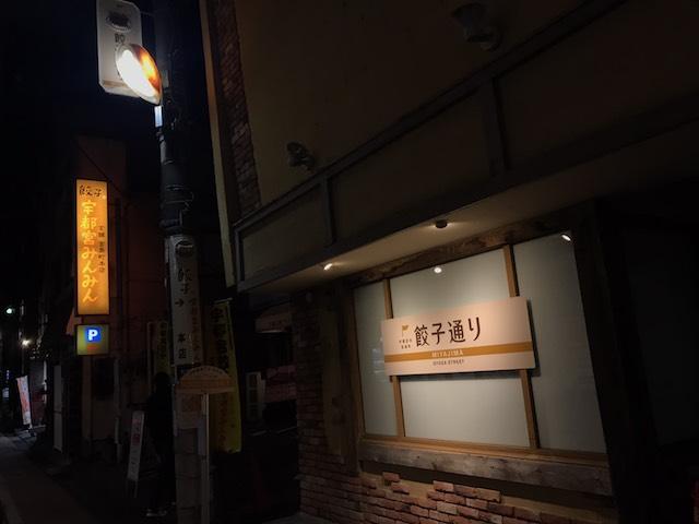 食べて、飲んで、旅をして8栃木県・宇都宮みんみん本店