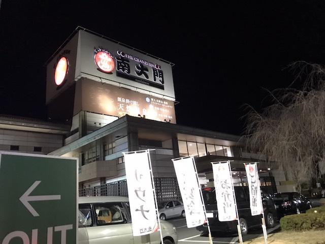 食べて、飲んで、旅をして8栃木県・ザ・グランドスパ南大門