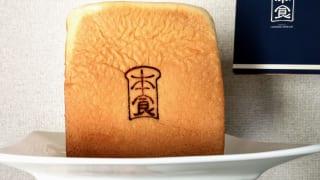 愛知県名古屋市・名古屋駅「本間製パン名駅直売店」本食(1斤)