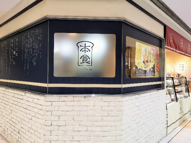 愛知県名古屋市・名古屋駅「本間製パン名駅直売店」外観