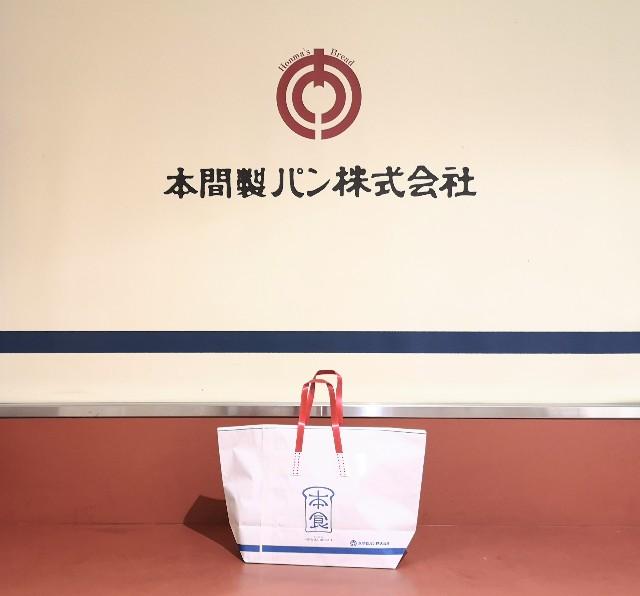 愛知県名古屋市・名古屋駅「本間製パン名駅直売店」持ち帰りバッグ