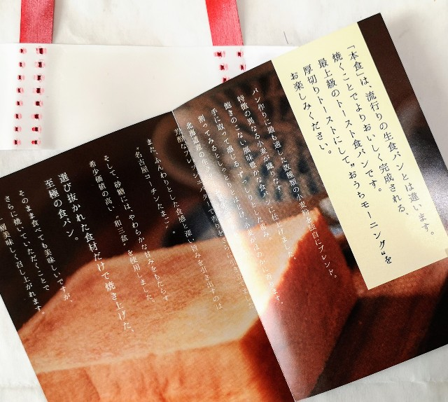愛知県名古屋市・名古屋駅「本間製パン名駅直売店」本食チラシ