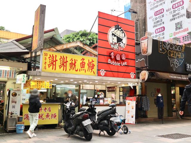 李圓圓 西門店