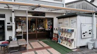 いながきの駄菓子屋探訪35愛知県名古屋市北区くじや
