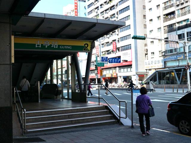 台北MRT古亭駅