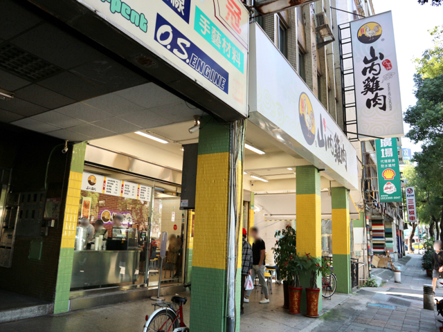 山内鶏肉古亭店