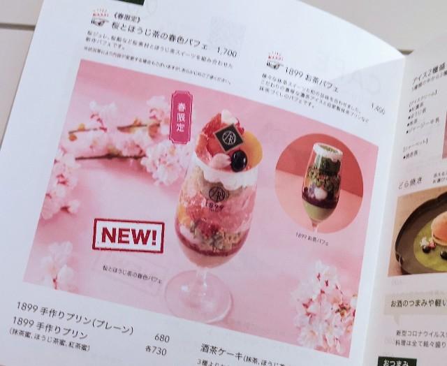 東京・御茶ノ水カフェ「RESTAURANT 1899 OCHANOMIZU(レストラン 1899 お茶の水)」桜とほうじ茶の春色パフェメニュー