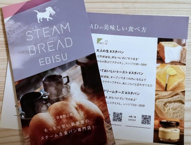 東京・恵比寿スチーム⽣⾷パン専⾨店「STEAM BREAD EBISU」パンフレット