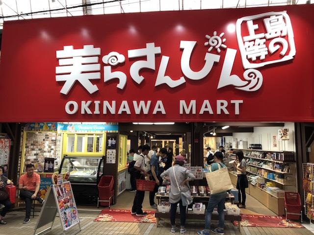 美らさんぴん OKINAWA MART