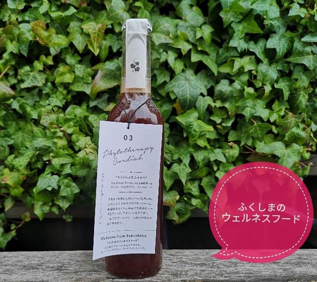 福島県・お取り寄せ「ふくしまウェルネスフード」フィトテラピーコーディアル03(全体)