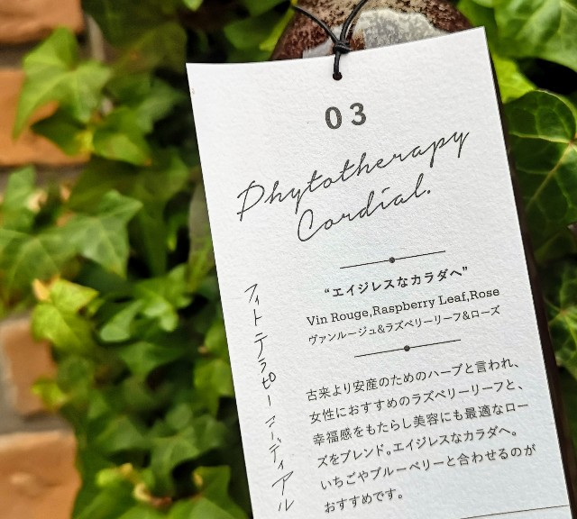 福島県・お取り寄せ「ふくしまウェルネスフード」フィトテラピーコーディアル03(ラベル)
