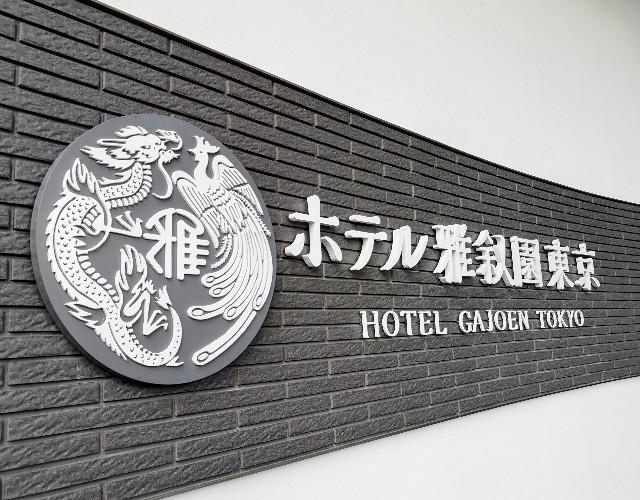 東京・目黒「ホテル雅叙園東京」外観