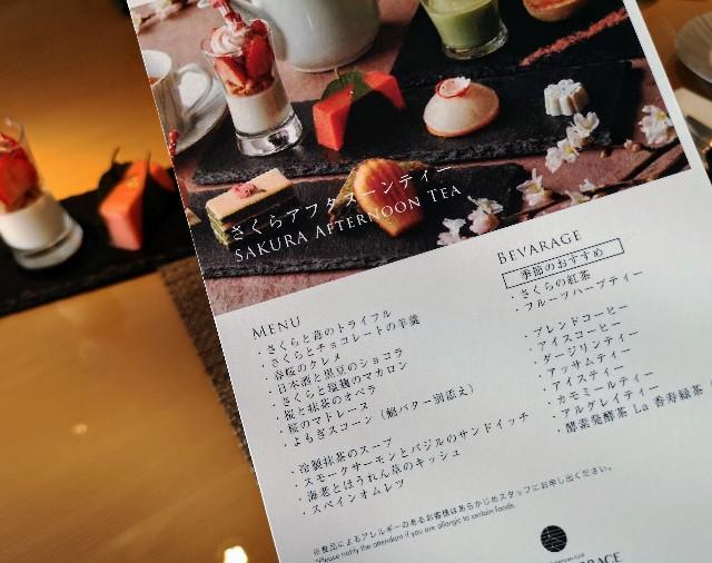 東京・目黒「ホテル雅叙園東京」さくらアフタヌーンティーパンフレット