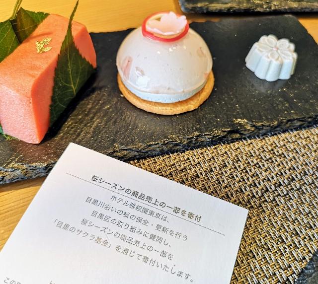 東京・目黒「ホテル雅叙園東京」桜スイーツ