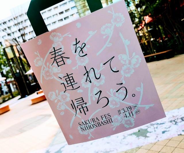 東京・日本橋「SAKURA FES NIHONBASHI 2021」パンフレット表紙