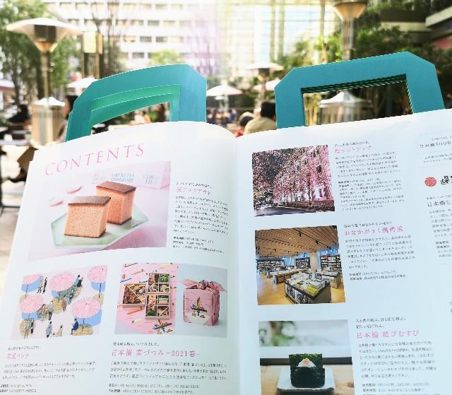 東京・日本橋「SAKURA FES NIHONBASHI 2021」パンフレット