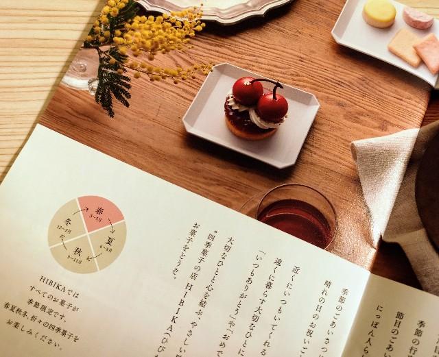 東京・日本橋「四季菓子の店 HIBIKA」パンフレット