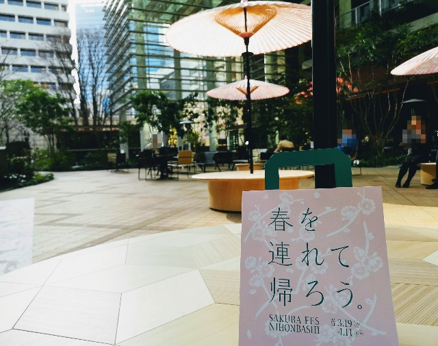 東京・日本橋「SAKURA FES NIHONBASHI 2021」COREDO室町テラス大屋根広場とパンフレット