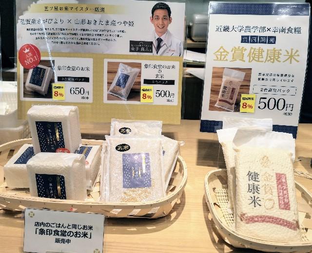 大阪・難波「象印食堂」象印食堂のお米