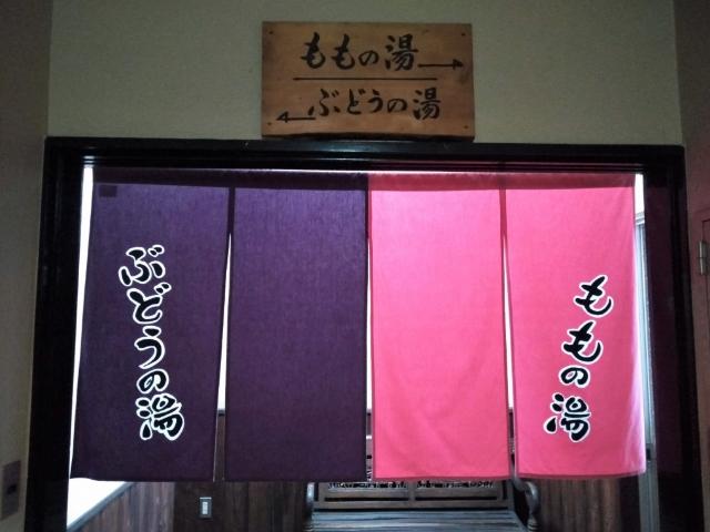 関東ドライブ山梨県16