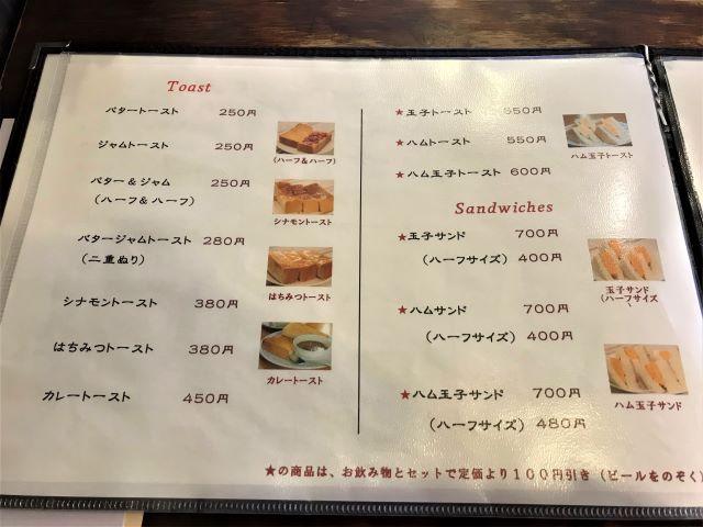 トーストメニュー