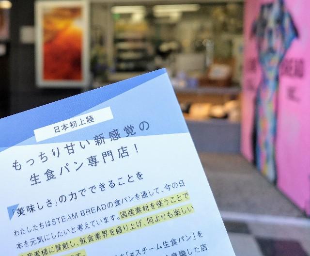 東京・恵比寿スチーム⽣⾷パン専⾨店「STEAM BREAD EBISU(スチームブレッド エビス)」外観とパンフレット