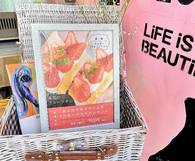 東京・恵比寿スチーム⽣⾷パン専⾨店「STEAM BREAD EBISU(スチームブレッド エビス)」あふれでるクリームの#フルーツスチパンサンド看板