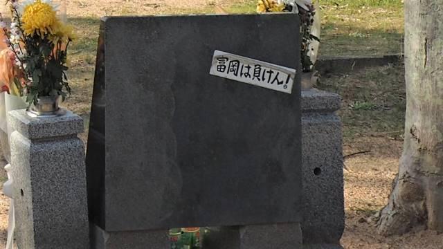 慰霊碑の裏側