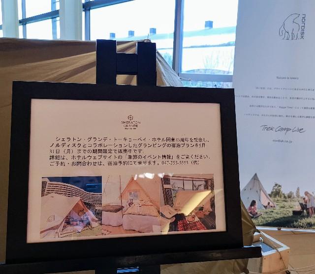 千葉・浦安「シェラトン・グランデ・トーキョーベイ・ホテル」シェラトン・グランピング with ノルディスクのポップ